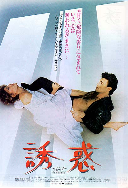 ヤングガン2 - Young Guns II